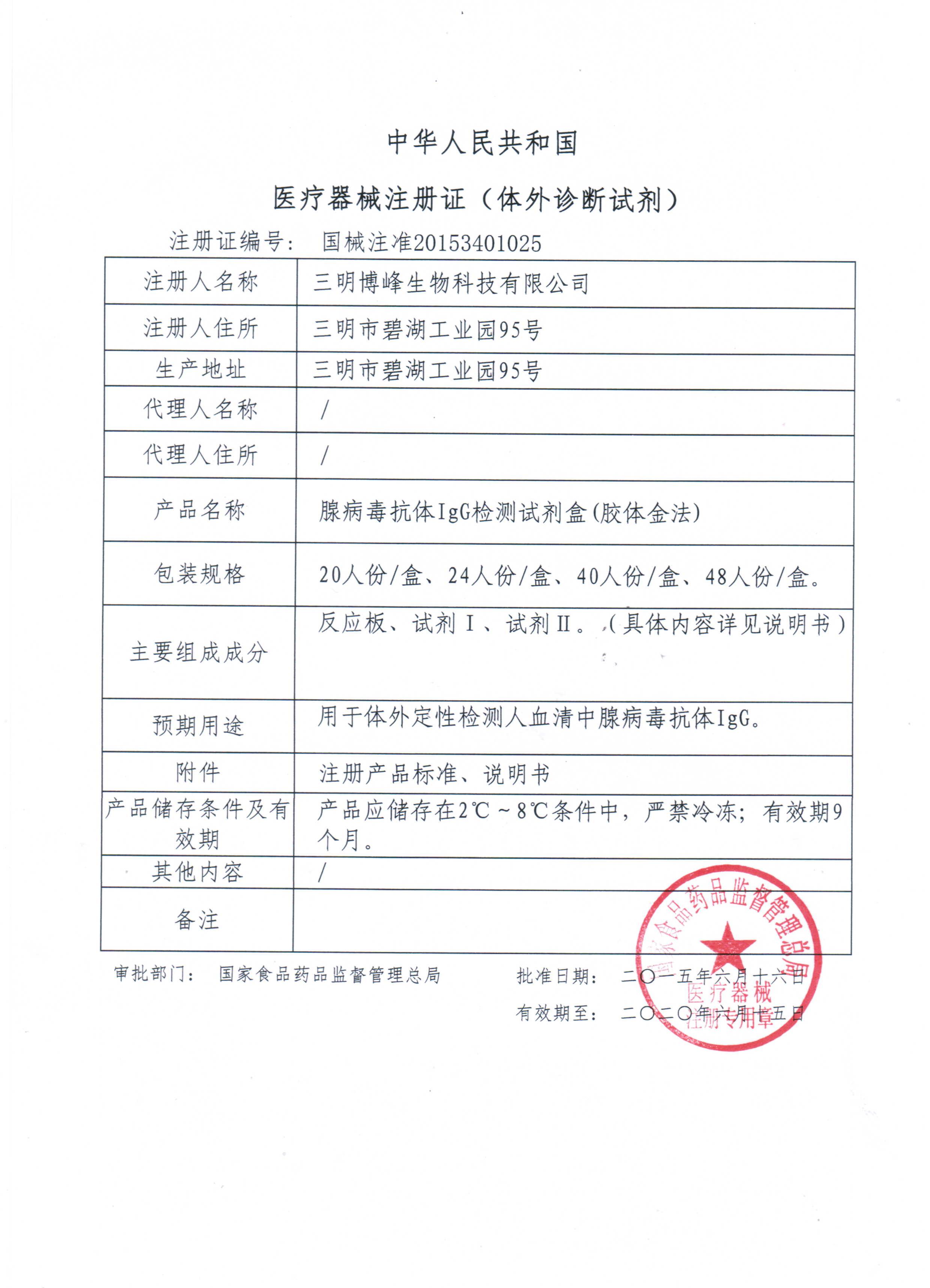 6.腺病毒抗体IgG检测试剂盒(胶体金法)注册证.JPG