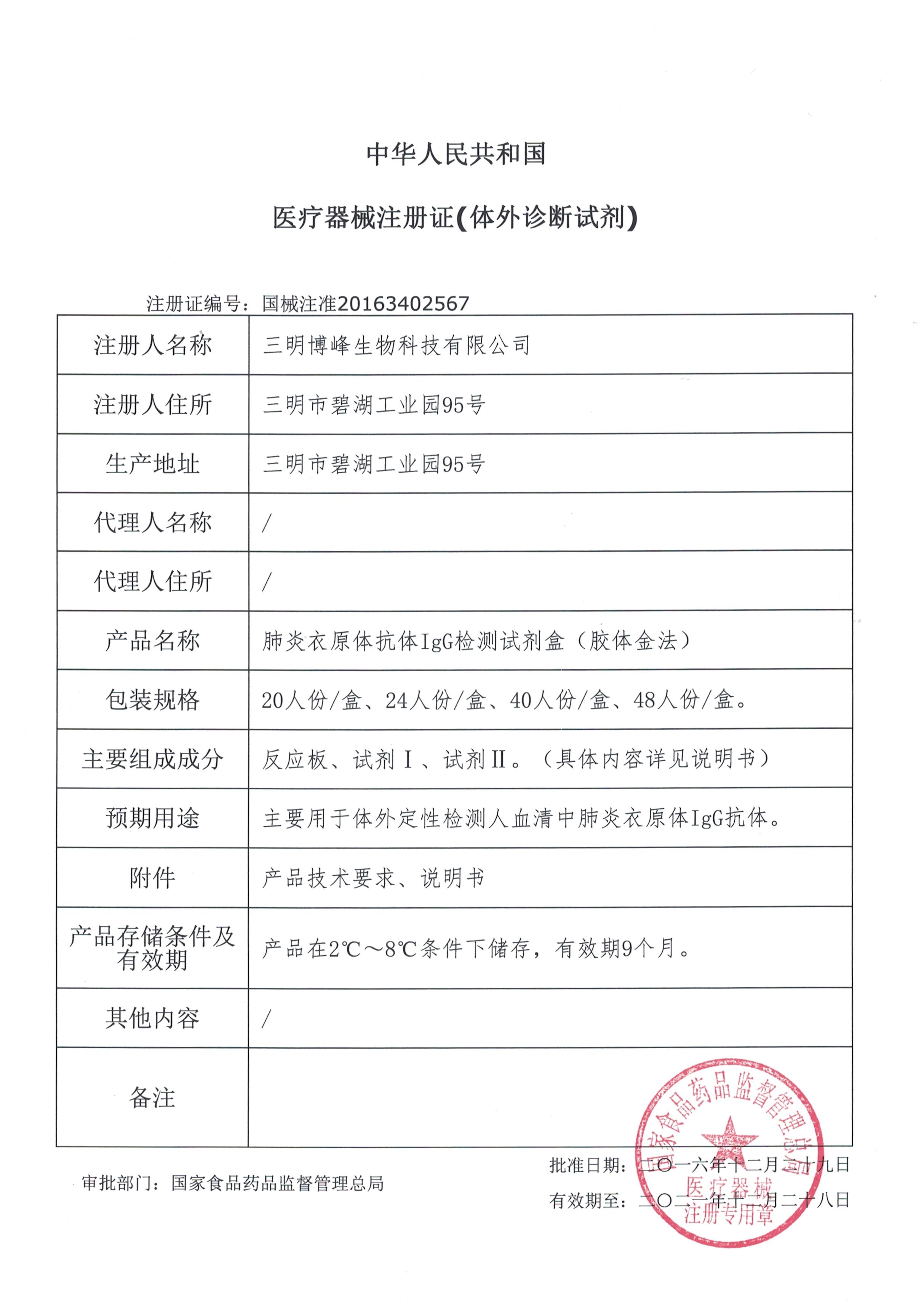 4.肺炎衣原体IgG注册证.JPG