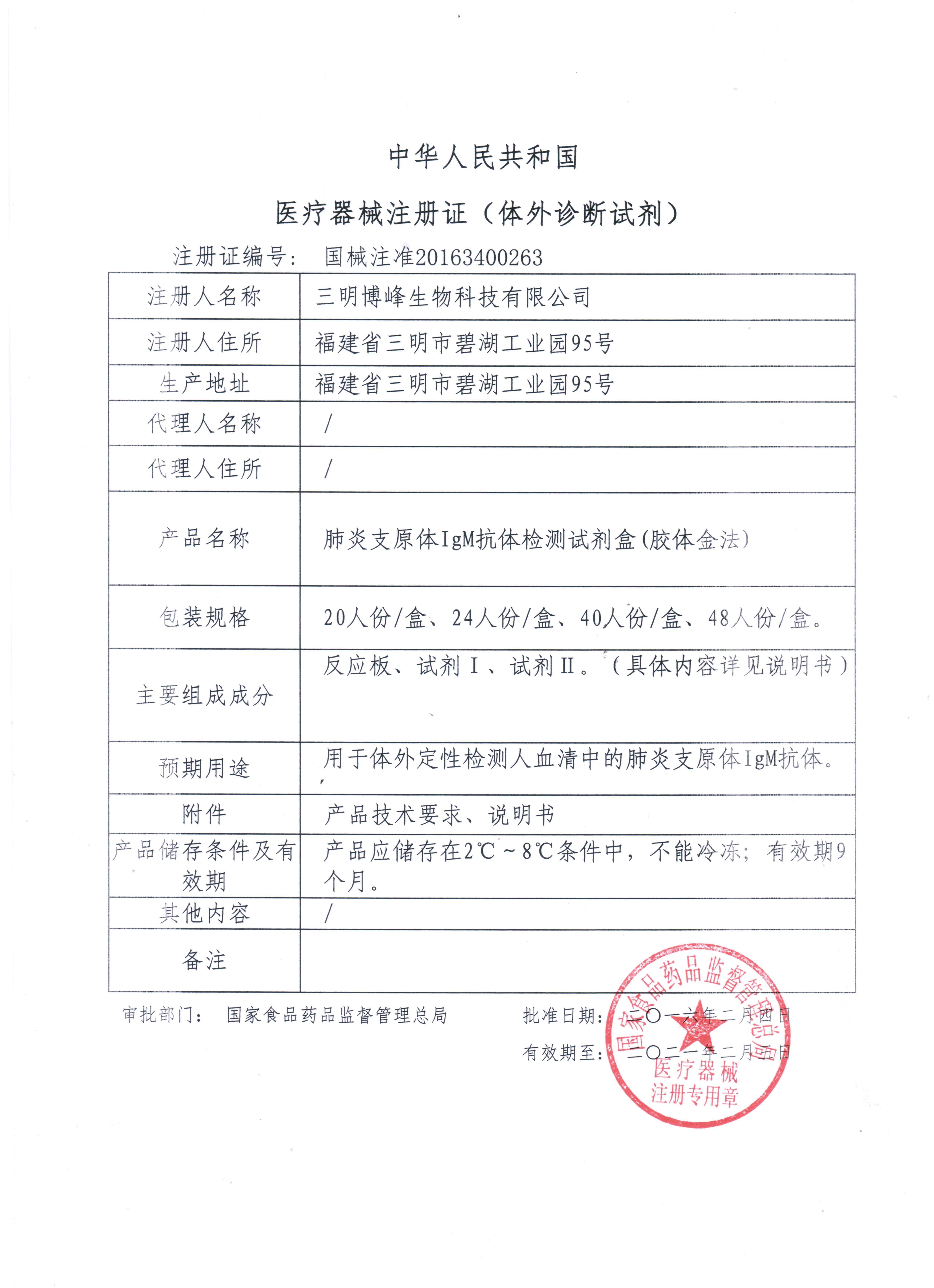 3.肺炎支原体IgM抗体检测试盒(胶体金法)注册证.jpg